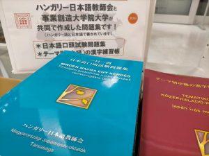ハンガリー日本語教師会より日本語教材が贈呈されました