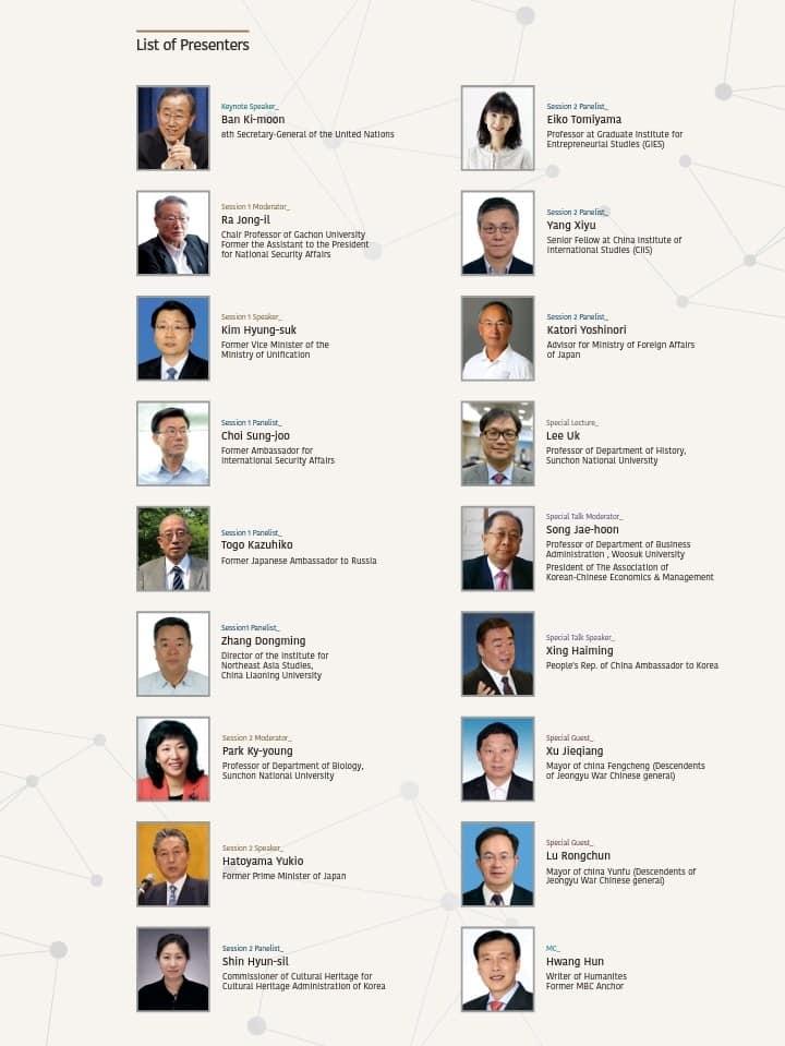 富山栄子副学長が10/8「韓国順天市・韓中日平和フォーラム2021」に登壇します