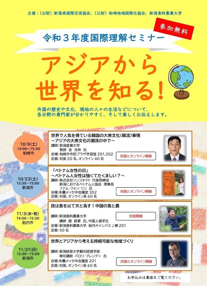 10/23(土)国際理解セミナー「アジアから世界を知る!」にベトナム人起業家修了生が登壇します