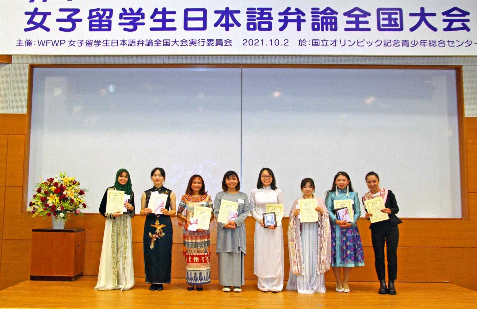 世界平和女性連合(WFWP)主催「第25回WFWP女子留学生日本語弁論全国大会」で本学カザフスタン人在学生が第3位入賞